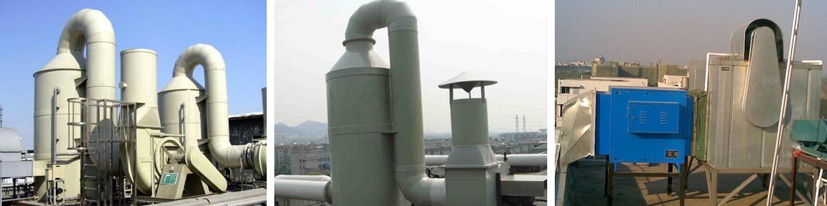 废气污染治理工程