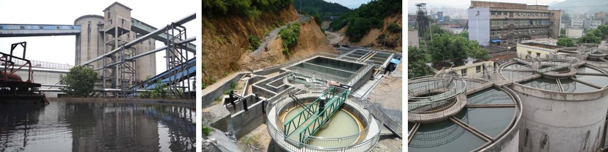 矿井生产废水治理工程